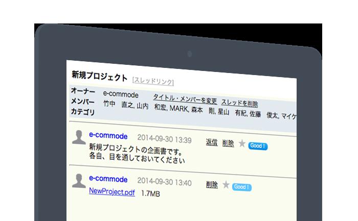 コミュニケーション機能紹介ページ用7